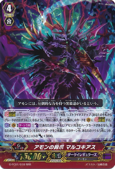 http://img2.wikia.nocookie.net/__cb20150501115539/cardfight/images/4/4c/G-FC01-018.png
