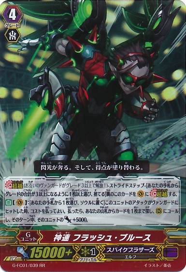 http://img2.wikia.nocookie.net/__cb20150501154015/cardfight/images/5/5b/G-FC01-039.png