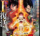 Dragon Ball Z: La Resurrección de 'F'