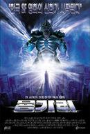 Reptilian (1999 film)