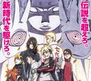 Boruto: Naruto o Filme
