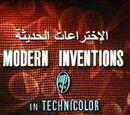 الإختراعات الحديثة