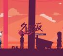 Kiruzawa/Concept Content for Sunset Hill page
