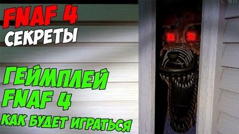 Five Nights At Freddy's 4 - ГЕЙМПЛЕЙ FNAF 4 - 5 ночей у Фредди