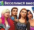 Abagon/Дополнение «The Sims 4 Веселимся вместе!» выйдет в ноябре 2015 года