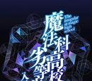 Capítulo de Inscripción V (Anime)