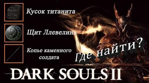 Кусок титанита (Dark Souls II)