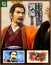 Liu Bei 2 (CR-ROTK).jpg