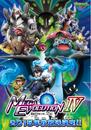 Poster Mega Evolution Special IV.png