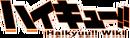 Haikyuu Wiki-wordmark.png