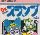 Volume 2: Arale on the Loose