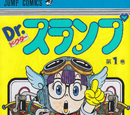 List of Dr. Slump manga chapters