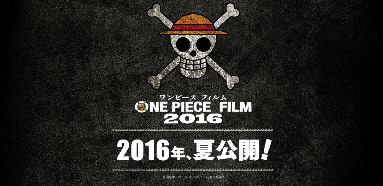 One Piece Film: Gold  One_Piece_2016_Announcement