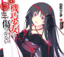 Kikō Shōjo wa Kizutsukanai (novel) ss 1