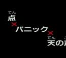 Episodio 10 (1999)