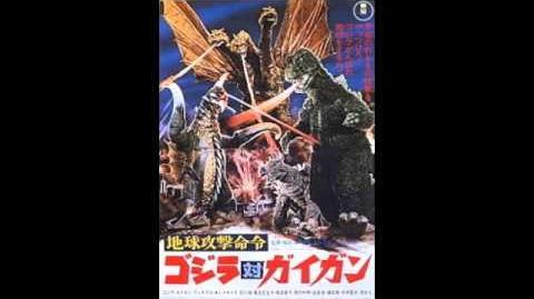 Godzilla vs Gigan (1972) - OST Godzilla March