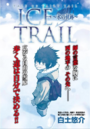 Fairy Tail Ice Trail Cover 1.png