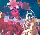 Otorimonogatari (novela)