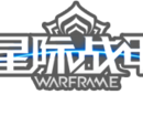 WARFRAME (China)