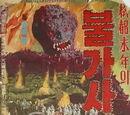 Thegoldnguy/Pulgasari: The Lost 1962 Version