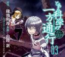 Toaru Kagaku no Accelerator Manga Volume 03
