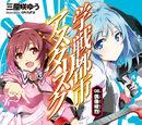 Asterisk Light Novel Volume 8