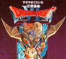 Dragon Quest VI: Los Reinos Oníricos