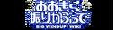 Big Windup Wordmark.png