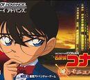 Detective Conan: El monumento del amanecer