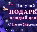 Event - Рождественский календарь 2016