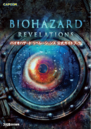 RE Revelations Guidebook.png