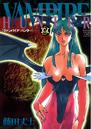 Vampire Hunter Manga 2.png