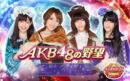Akb48yabou-mainvisual6.jpg