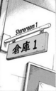 Storeroom 1 sign.png