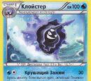 Клойстер (XY 32)