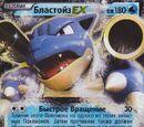 Бластойз-EX (XY 29)