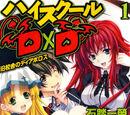 Light Novel Volume 01: Diabolus of the Old School Building