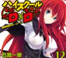 Light Novel Volume 12: Hereos of Supplementary Lessons