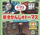 Thomas the Tank Engine Series 7 Vol.1