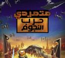 متمردي حرب النجوم