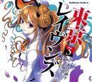 Tokyo Ravens Manga Volume 3