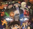 Detective Conan 20: La pesadilla de negro puro