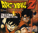 Jump Gold Selection 4: Dragon Ball Z Anime Special