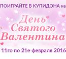 Event - День Святого Валентина 2016