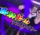 Fuu・Rin・Ka・Zan Destroyer