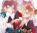 Diabolik Lovers VERSUS SONG Requiem (2) Bloody Night Vol.5 Kou VS Yuma