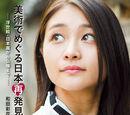 Bijutsu de Meguru Nihon Saihakken ~Ukiyo-e・Nihonga Kara Butsuzo Made~