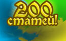 200 статей.jpg