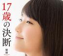 17sai no Ketsudan