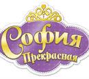 София Прекрасная (мультсериал)